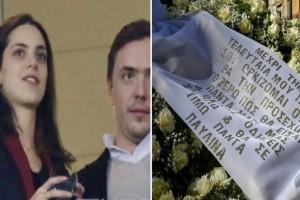 Κηδεία Σωκράτη Κόκκαλη: Το μήνυμα για την σύντροφό του που ραγίζει καρδιές!