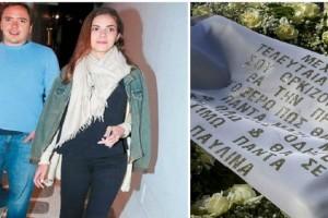 Κηδεία Σωκράτη Κόκκαλη Jr: Η άγνωστη Παυλίνα και το συγκινητικό μήνυμα!