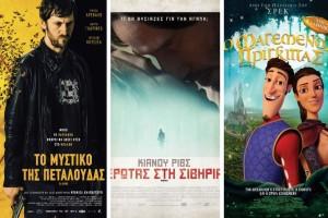 Οι επανεκδόσεις καλύτερες από τις πρεμιέρες: Οι νέες ταινίες της εβδομάδας!