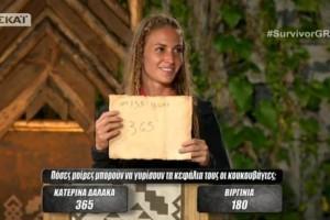 "Survivor: Η απίστευτη ""γουρουνιά"" της Κατερίνας Δαλάκα! (photo)"