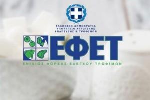 Έκτακτη ανακοίνωση του ΕΦΕΤ: Τι ανακαλεί άρον άρον από τα σούπερ μάρκετ;