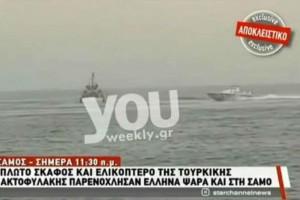 """Καταγγελία σοκ από ψαρά! """"Με παρενόχλησαν Τούρκοι για να μην ψαρέψω"""" (video)"""