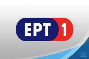 ΕΡΤ: Ετοιμάζει νέο αθλητικό κανάλι;