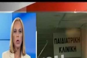 Τρίκαλα: Τι πραγματικά συνέβη με το μωράκι που πέθανε από εγκαύματα! (video)