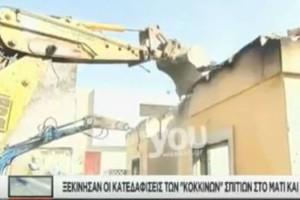 """Οι εικόνες από τις κατεδαφίσεις των """"κόκκινων"""" σπιτιών σε Μάτι και Ραφήνα (video)"""
