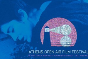8ο Φεστιβάλ Θερινού Κινηματογράφου της Αθήνας!