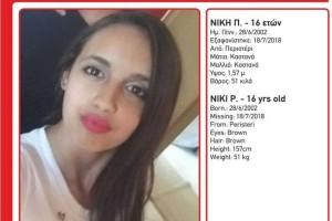 Βρέθηκε η 16χρονη Νίκη! Είχε εξαφανιστεί από τις 18 Ιουλίου στο Περιστέρι!