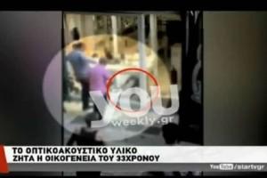 Ζακ Κωστόπουλος: Το οπτικοακουστικό υλικό ζητά η οικογένεια του 33χρονου! (video)