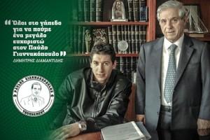 """Διαμαντίδης: """"Όλοι στο ΟΑΚΑ για τον Παύλο Γιαννακόπουλο""""!"""