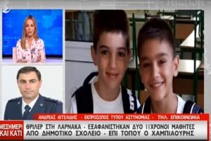 Απαγωγή στην Κύπρο: Έκκληση της Αστυνομίας για τα 11χρονα αγοράκια! Τι αυτοκίνητο αναζητά; (video)