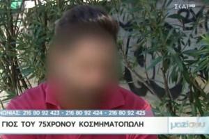 Ο γιος του κοσμηματοπώλη ξεσπά: «Ο πατέρας μου δεν είναι δολοφόνος» (video)