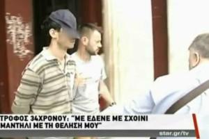 Λαμία: Σε κατάσταση σοκ η 24χρονη  σύντροφος του εθνοφύλακα! Κατηγορείται για υπόθαλψη εγκληματία! (video)