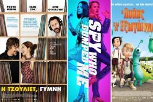 Οι νέες ταινίες της εβδομάδας (13.09) γεμάτες δράστη, περιπέτεια και... έρωτα!