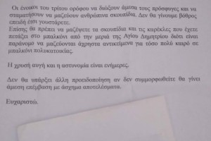 """Απειλητικό γράμμα κατά ενοίκων πολυκατοικίας! - """"Διώξτε τους πρόσφυγες αλλιώς θα έρθει η Χρυσή Αυγή"""" (photo)"""