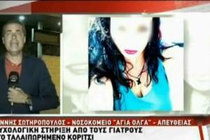 Βιασμός στο Ζεφύρι: Βγήκε από την Εντατική η 22χρονη! Πότε θα καταθέσει στους αστυνομικούς;