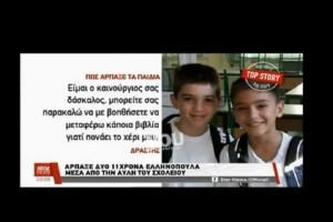 Κύπρος: Η συγκλονιστική στιγμή που ο απαγωγέας ξεγελάει τα δυο 11χρονα παιδιά! (video)