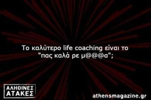 """Το καλύτερο life coaching είναι το """"πας καλά ρε μ@@@α"""";"""