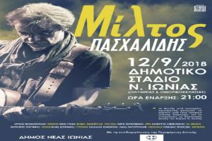 Ο Μίλτος Πασχαλίδης στο Δημοτικό Στάδιο Νέας Ιωνίας!