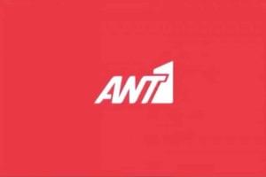 Τρομερή κίνηση στον ΑΝΤ1: Τι αλλάζει από το 2019;