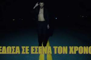 Κωνσταντίνος Αργυρός: Η νέα του επιτυχία μόλις κυκλοφόρησε!