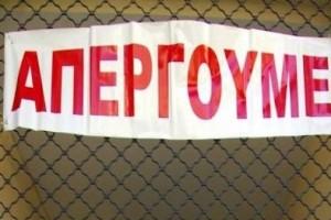 Έσκασε τώρα: 24ωρη απεργία στο Δημόσιο!