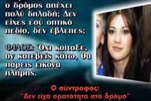 Όταν η μητέρα της Αγγελικής Πεπόνη την έψαχνε στην Αγγελική Νικολούλη 8 χρόνια πριν! (video)
