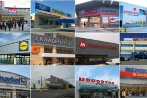 """Είδηση """"σεισμός"""" για τα ελληνικά σούπερ μάρκετ!"""