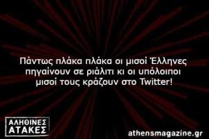 Πάντως πλάκα πλάκα οι μισοί Έλληνες  πηγαίνουν σε ριάλιτι κι οι υπόλοιποι  μισοί τους κράζουν στο Twitter!