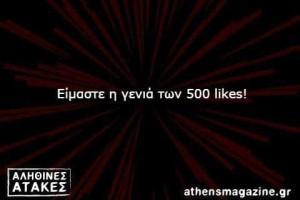Είμαστε η γενιά των 500 likes!