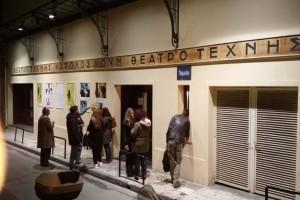 Θέατρο Τέχνης: Όλα τα εισιτήρια στην τιμή των 3 ευρώ! - Για πότε ισχύει;