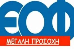 Συναγερμός στον ΕΟΦ: Το φάρμακο που προκαλεί μόνιμα προβλήματα!