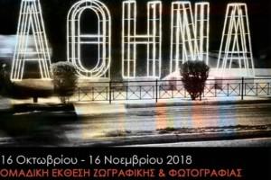 """Ομαδική Έκθεση Ζωγραφικής και Φωτογραφίας: """" Αστικό τοπίο-  Πρόσωπα και κτήρια στο κέντρο της Αθήνας"""""""