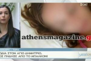 Τραγωδία στον Άγιο Δημήτριο: Ανατριχιαστικές λεπτομέρειες  για την αυτοκτονία της 37χρονης εγκύου! (video)