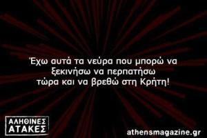 Έχω αυτά τα νεύρα που μπορώ να ξεκινήσω να περπατήσω τώρα και να βρεθώ στη Κρήτη!