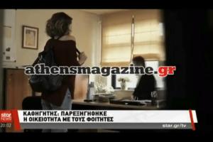 """Σέρρες: Νέες καταγγελίες και για δεύτερο καθηγητή """"φακελάκη""""! (video)"""