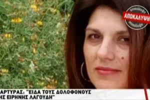 """Ειρήνη Λαγούδη:""""Εγώ είδα τους δολοφόνους της!"""" H μαρτυρία που ανατρέπει τα πάντα! (video)"""