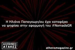 Η Ηλιάνα Παπαγεωργίου έχει καταφέρει  να ψηφίσει στην εφαρμογή του #NomadsGR