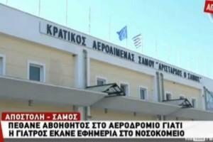 Σάμος: Πέθανε αβοήθητος στο αεροδρόμιο επειδή η γιατρός του νησιού... (video)
