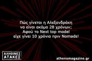 Πώς γίνεται η Αλεξανδράκη  να είναι ακόμα 28 χρόνων;  Αφού το Next top model είχε γίνει 10 χρόνια πριν Nomads!