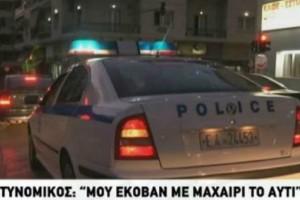 Νίκαια: Απίστευτο! Αστυνομικός καταγγέλει ότι του έκοψαν το αυτί Πακιστανοί!