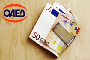 ΟΑΕΔ: Αυξάνεται το επίδομα ανεργίας! Πόσο πάει μετά τα 360 ευρώ;