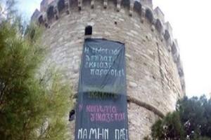 Θεσσαλονίκη: Η νεολαία του ΣΥΡΙΖΑ κρέμασε πανό στο Λευκό Πύργο!