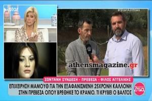 """Αγγελική Πεπόνη: Συνταρακτικές αποκαλύψεις! """"Τη χτυπούσε, έδινε ηρωίνη και ζητούσε ερωτική πράξη""""! (video)"""