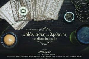 """""""Οι μάγισσες της Σμύρνης"""" της Μάρας Μεϊμαρίδη στο Θέατρο Παλλάς!"""