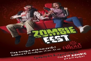 Zombie Fest στο Allou: Γίνε πτώμα… στο παιχνίδι!