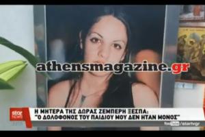 Ξεσπά η μητέρα της Δώρας Ζέμπερη! - Τι λέει έναν χρόνο μετά τη δολοφονία της κόρης της; (video)