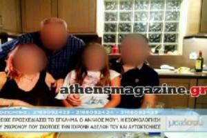 Οικογενειακή τραγωδία στο Άργος: Ο θείος του 29χρονου αδελφοκτόνου τι τον οδήγησε σε στην δολοφονία! (video)