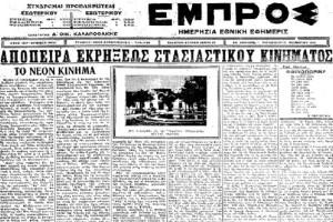 Σαν σήμερα στις 19 Νοεμβρίου το 1924 εξουδετερώθηκε το κίνημα των Λούφα και Ντερτιλή!