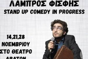 """Λάμπρος Φισφής """"Stand up comedy in progress"""""""