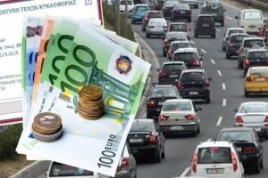 """Έρχεται η """"λυπητερή"""" για τα τέλη κυκλοφορίας: Μέχρι πότε πρέπει να πληρωθούν;"""